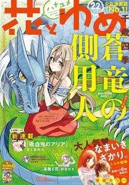 【電子版】花とゆめ 22号(2018年)-電子書籍