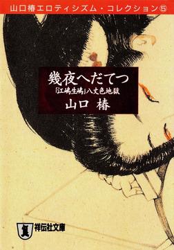 幾夜へだてつ――「江嶋生嶋」八丈色地獄-電子書籍