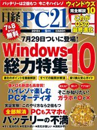 日経PC21 (ピーシーニジュウイチ) 2015年 09月号 [雑誌]