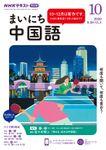 NHKラジオ まいにち中国語 2020年10月号