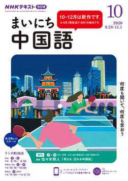 NHKラジオ まいにち中国語 2020年10月号-電子書籍