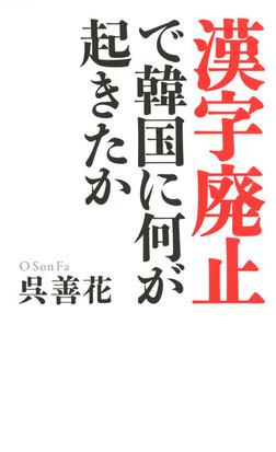 「漢字廃止」で韓国に何が起きたか-電子書籍