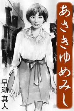 あさきゆめみし-電子書籍