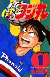 GET!フジ丸 (少年チャンピオン・コミックス)