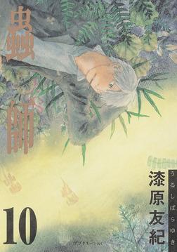 蟲師(10)-電子書籍