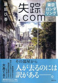 失踪.com 東京ロンダリング