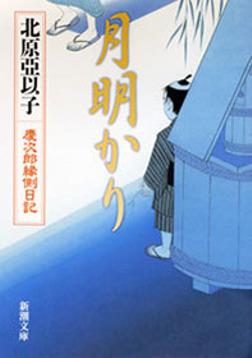 月明かり―慶次郎縁側日記―-電子書籍