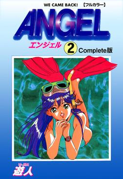 【フルカラー】ANGEL Complete版 2-電子書籍