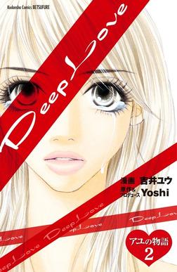 Deep Love アユの物語 分冊版(2)-電子書籍