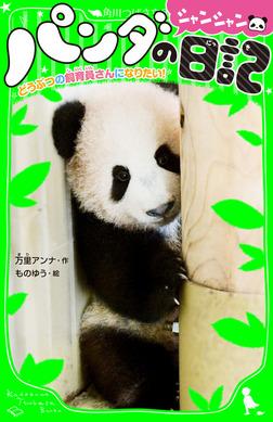 パンダのシャンシャン日記 どうぶつの飼育員さんになりたい!-電子書籍