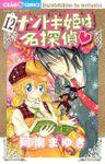 ナゾトキ姫は名探偵(12)