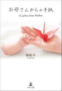 お母さんからの手紙 A Letter from Mother(幻冬舎メディアコンサルティング)