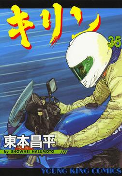 キリン / 35-電子書籍