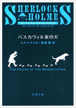 バスカヴィル家の犬-電子書籍