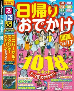 るるぶ日帰りおでかけ 関西'16~'17-電子書籍