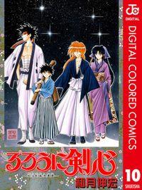 るろうに剣心―明治剣客浪漫譚― カラー版 10