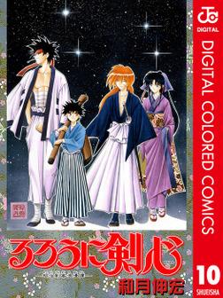 るろうに剣心―明治剣客浪漫譚― カラー版 10-電子書籍