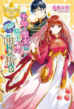 予知の聖女は騎士と共にフラグを叩き折る-電子書籍
