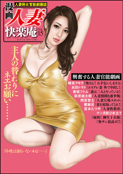 漫画人妻快楽庵 Vol.15-電子書籍