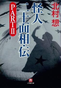 怪人二十面相・伝 PART2(小学館文庫)-電子書籍