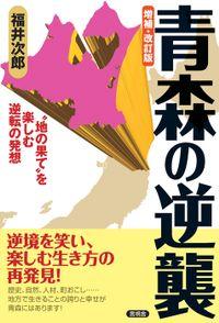 """増補・改訂版 青森の逆襲 """"地の果て""""を楽しむ逆転の発想"""