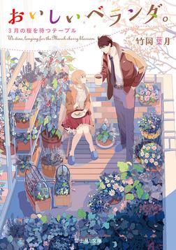 おいしいベランダ。 3月の桜を待つテーブル-電子書籍