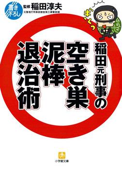 稲田元刑事の空き巣泥棒退治術(小学館文庫)-電子書籍