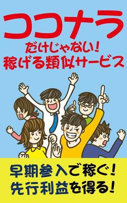 ココナラ類似サービス(サイト)おすすめ6選!早期参入して先行利益を得る!-電子書籍