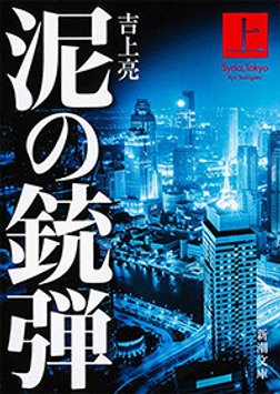 泥の銃弾(上)(新潮文庫)-電子書籍