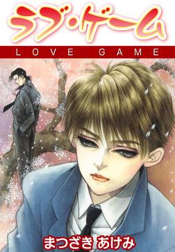 ラブ・ゲーム-電子書籍