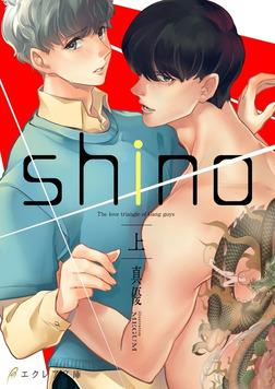 shino 上【書き下ろしSS付き】-電子書籍