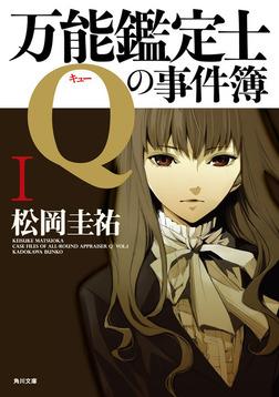 万能鑑定士Qの事件簿 I-電子書籍