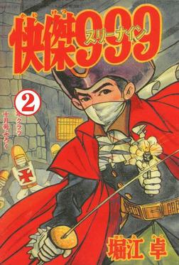 怪傑999 (2)-電子書籍