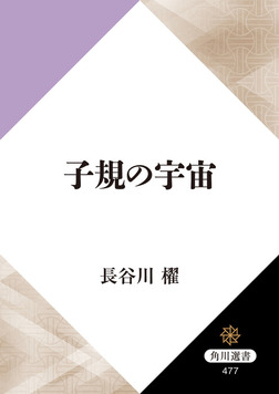 子規の宇宙-電子書籍