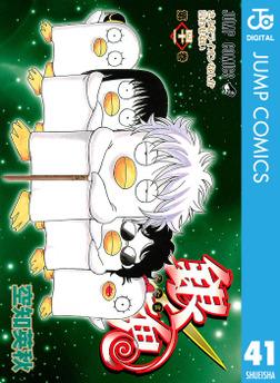 銀魂 モノクロ版 41-電子書籍