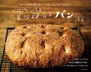 でっかいパン