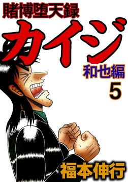 賭博堕天録カイジ 和也編 5-電子書籍