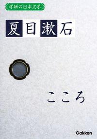 学研の日本文学 夏目漱石 こころ