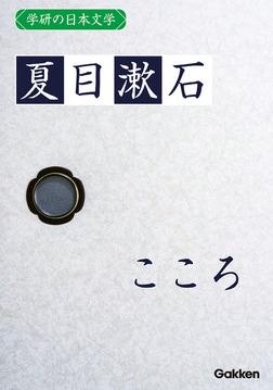 学研の日本文学 夏目漱石 こころ-電子書籍