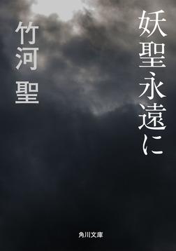 妖聖永遠に-電子書籍