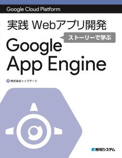Google Cloud Platform 実践Webアプリ開発 ストーリーで学ぶGoogle App Engine-電子書籍