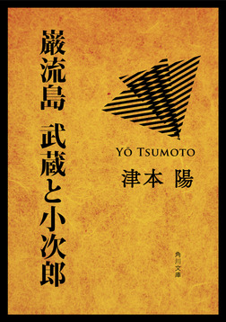 巌流島 武蔵と小次郎-電子書籍