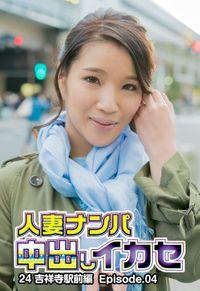 人妻ナンパ中出しイカセ24 吉祥寺駅前編 Episode.04