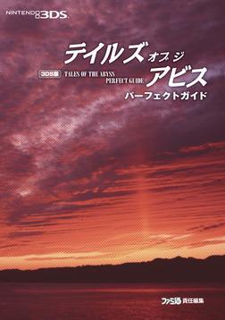 3DS版 テイルズ オブ ジ アビス パーフェクトガイド-電子書籍
