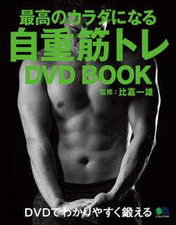最高のカラダになる 自重筋トレ DVD BOOK-電子書籍