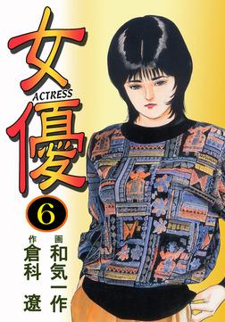 女優 6巻-電子書籍
