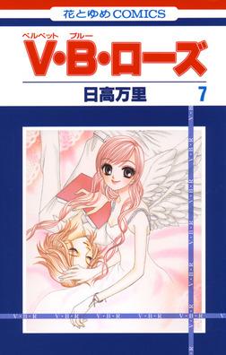 V・B・ローズ 7巻-電子書籍