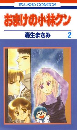 おまけの小林クン 2巻-電子書籍