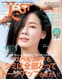美ST(ビスト) 2019年 5月号
