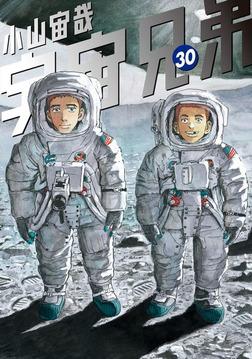 宇宙兄弟(30)-電子書籍